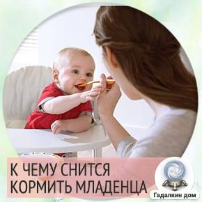 кормить младенца во сне
