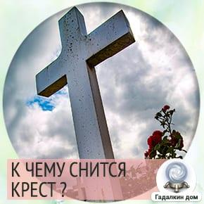 к чему снятся кресты могильные
