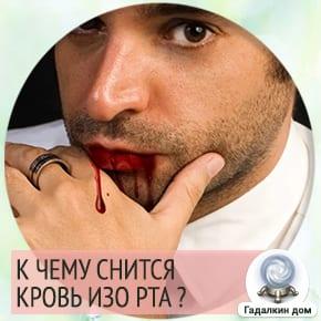 сонник кровь изо рта выплевывать