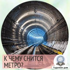 приснилось метро