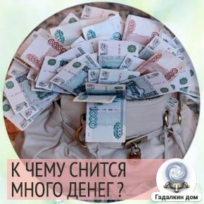 сон много денег