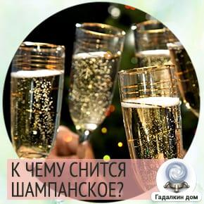 сонник пить шампанское из бокала