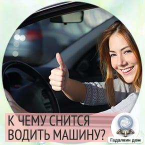 водить машину во сне для женщины