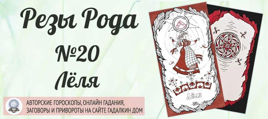 Реза Рода №19 «Лёля»