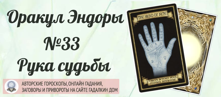 Карта «Рука судьбы» оракула мадам Эндоры