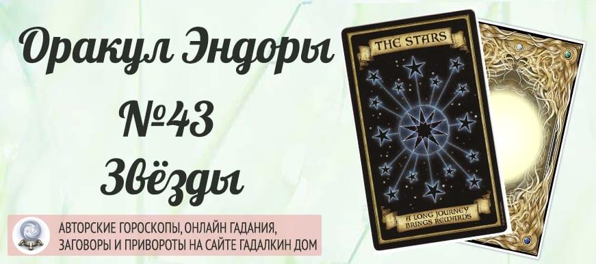 Карта «Звёзды» оракула мадам Эндоры