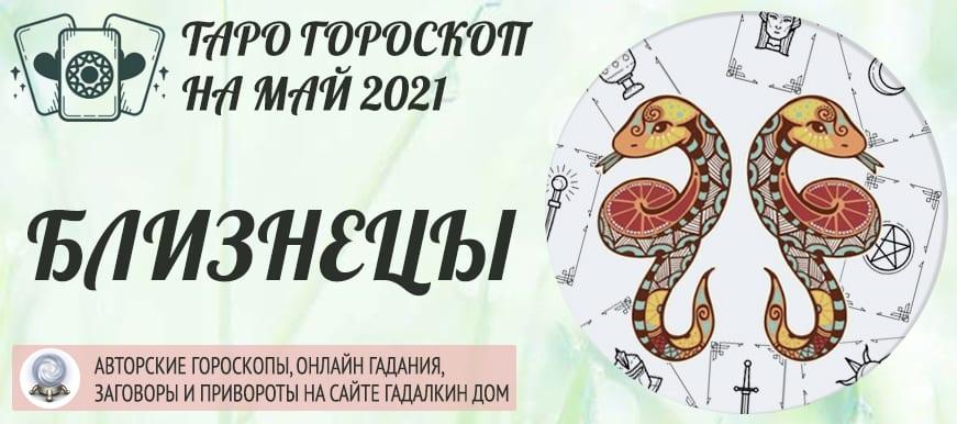 гороскоп таро на май 2021 близнецы