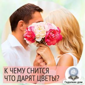 во сне дарят цветы что означает