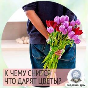 к чему снится когда дарят цветы
