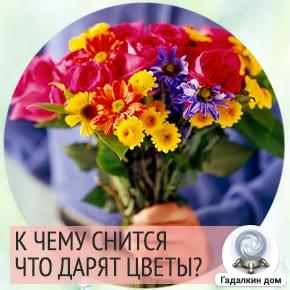 сонник цветы подарили