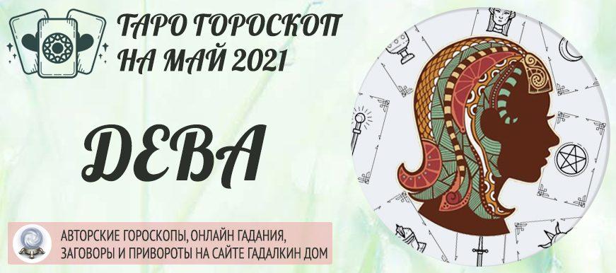 гороскоп таро на май 2021 дева