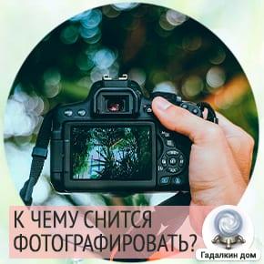 сонник фотографировать людей