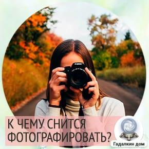 фотографировать во сне