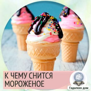 к чему снится мороженое есть