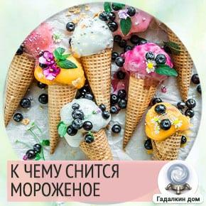 приснилось мороженое