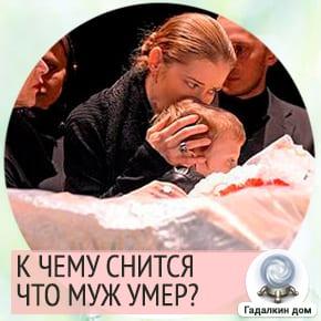 во сне умер муж