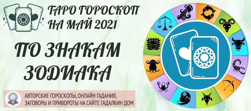 Таро гороскоп на май 2021 года