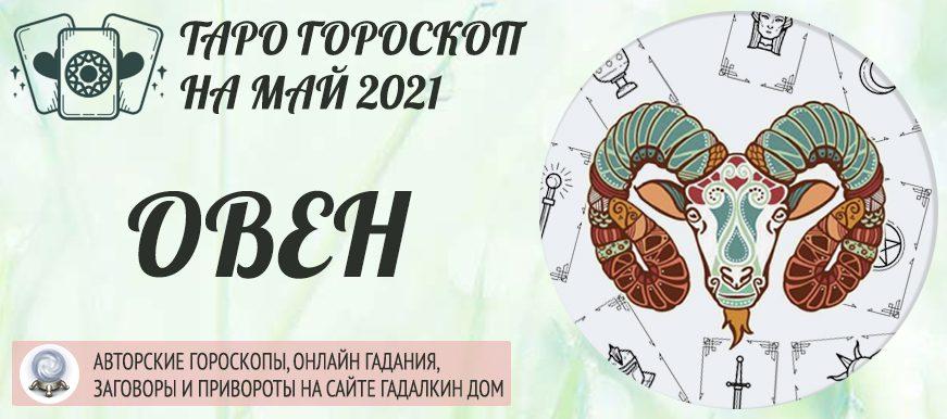 гороскоп таро на май 2021 овен