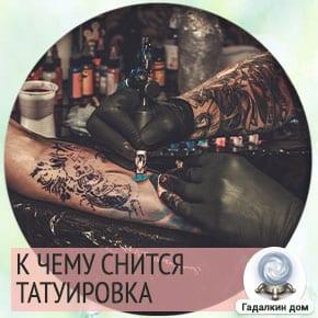 к чему снится татуировка на руке