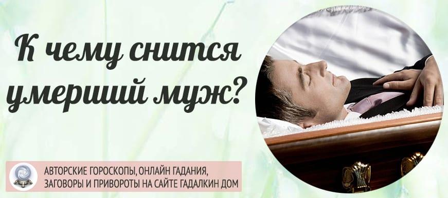 К чему снится умерший муж