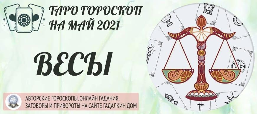гороскоп таро на май 2021 весы