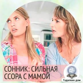 приснилась ссора с мамой