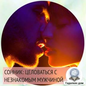 к чему снится целоваться с незнакомым мужчиной