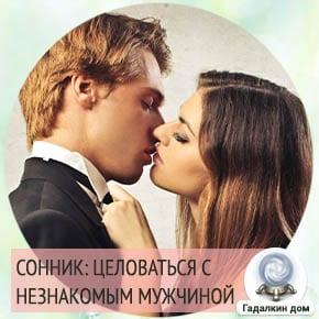 сонник целоваться с незнакомым мужчиной