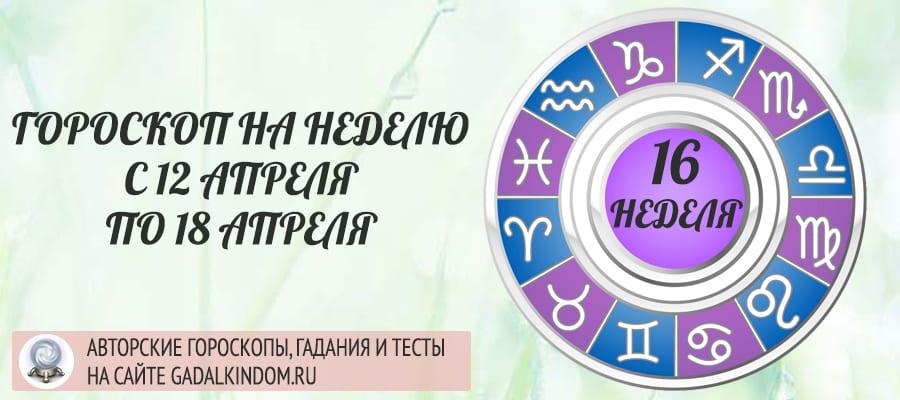 Гороскоп на неделю с 12 по 18 апреля 2021 года для всех знаков Зодиака