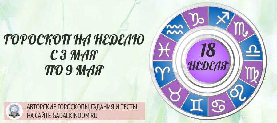 Гороскоп на неделю с 3 по 9 мая 2021 года для всех знаков Зодиака