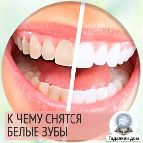 сонник белые зубы во сне