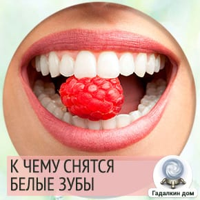 Снятся белые зубы