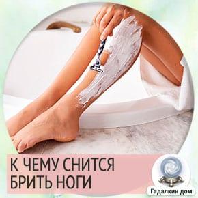 брить ноги сонник