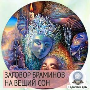 Народный заговор 77 Браминов на вещий сон