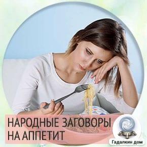 Обряды для повышения аппетита.