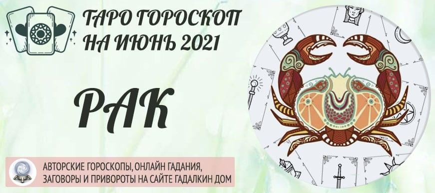 гороскоп таро на июнь 2021 рак