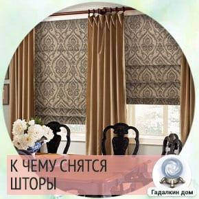 к чему снится вешать шторы
