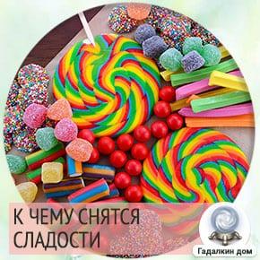 к чему снится много сладостей