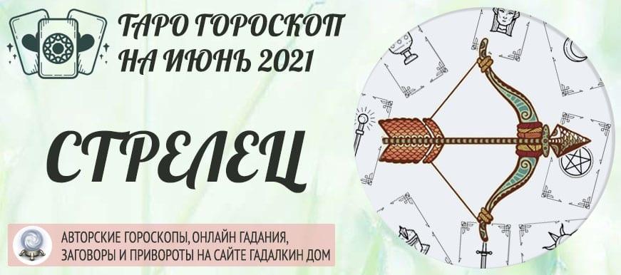 гороскоп таро на июнь 2021 стрелец