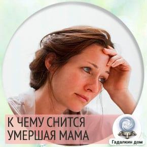 к чему снится умершая мама дочери