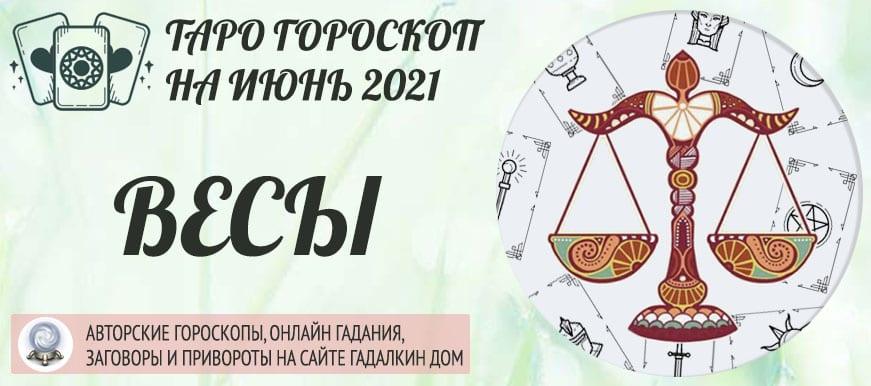 гороскоп таро на июнь 2021 весы