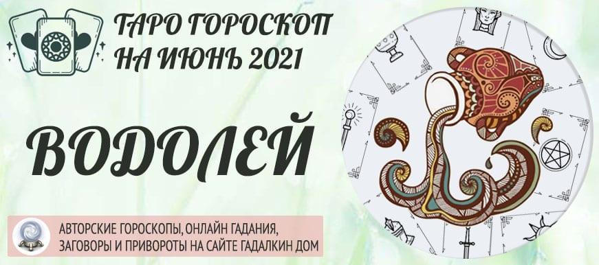 гороскоп таро на июнь 2021 водолей