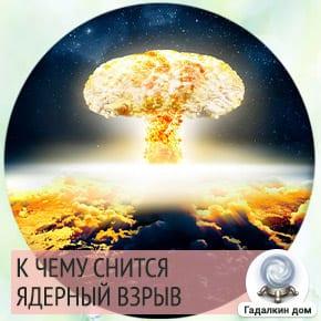 сон ядерный взрыв