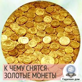к чему снятся золотые монеты много