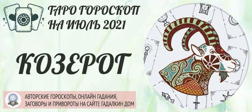 гороскоп таро на июль 2021 козерог