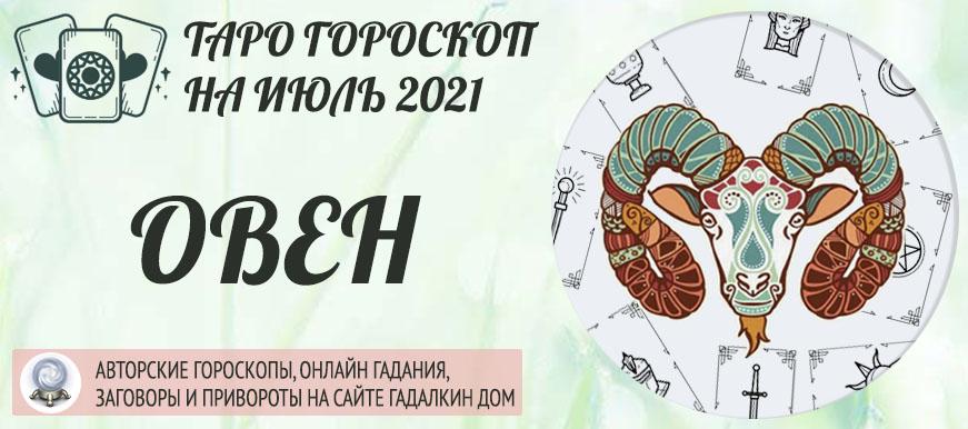 гороскоп таро на июль 2021 овен