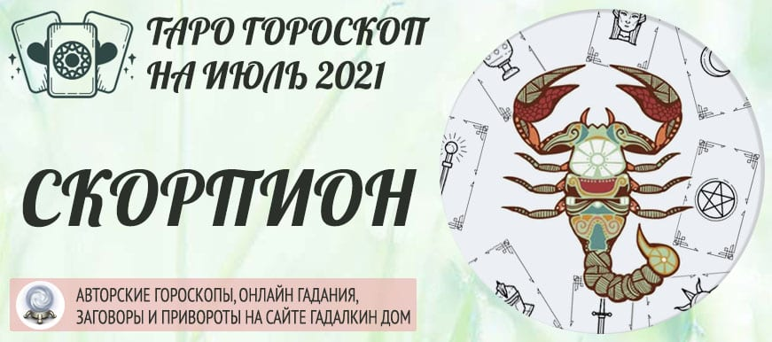 гороскоп таро на июль 2021 скорпион