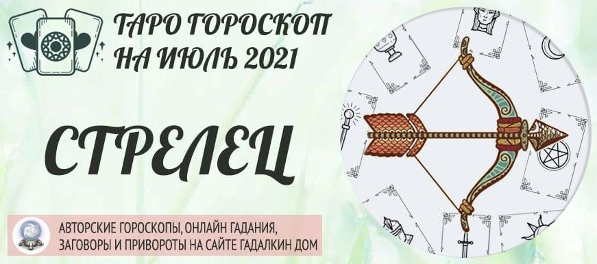 гороскоп таро на июль 2021 стрелец