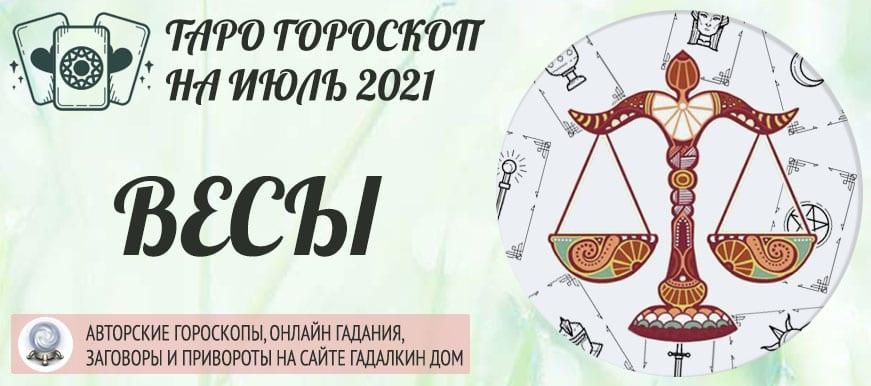 гороскоп таро на июль 2021 весы