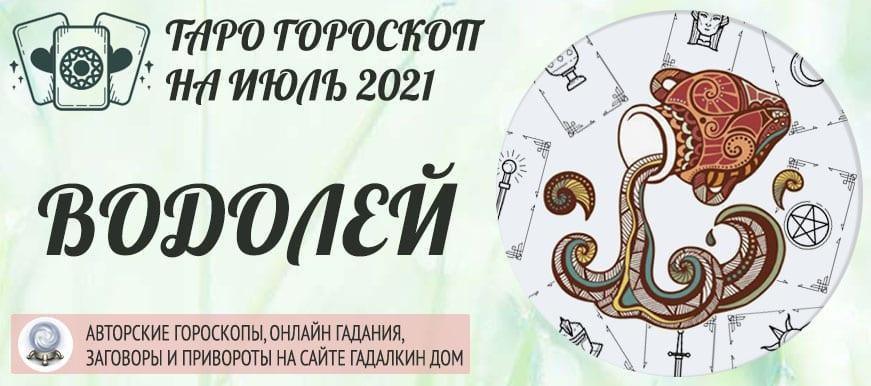 гороскоп таро на июль 2021 водолей